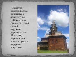 Искусство каждого народа начинается с архитектуры. …Когда-то на Руси леса тес