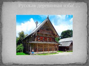 Русская деревянная изба! . .