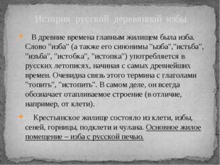 История русской деревянной избы. В древние времена главным жилищем была изба