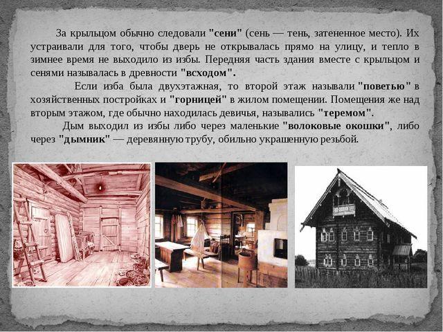 """За крыльцом обычно следовали""""сени""""(сень — тень, затененное место). Их устр..."""