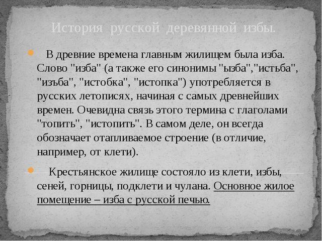 История русской деревянной избы. В древние времена главным жилищем была изба...