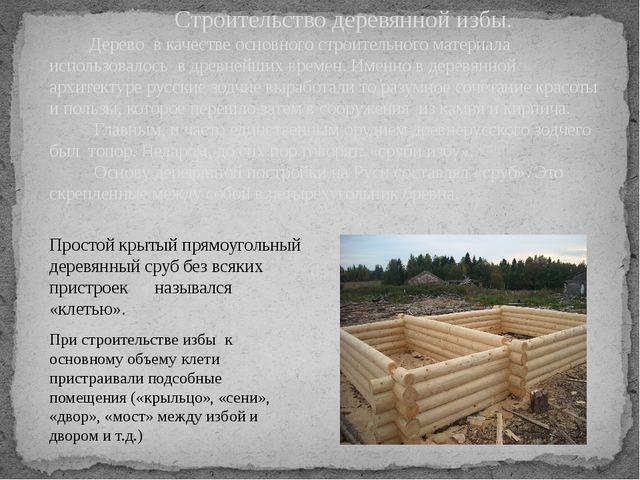 Строительство деревянной избы. Дерево в качестве основного строительного мат...