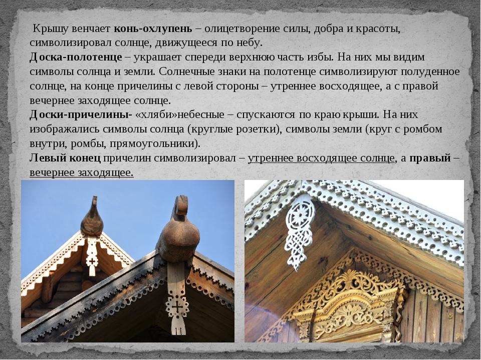 Крышу венчаетконь-охлупень– олицетворение силы, добра и красоты, символизи...