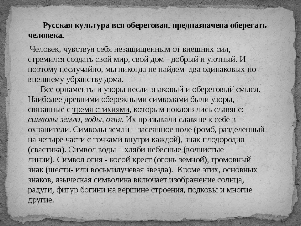 Русская культура вся обереговая, предназначена оберегать человека. Человек, ч...