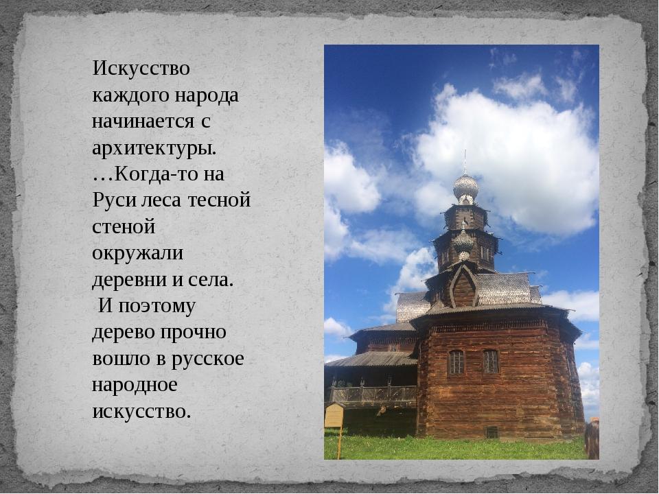 Искусство каждого народа начинается с архитектуры. …Когда-то на Руси леса тес...