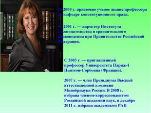 С 2003 г. — приглашенный профессор Университета Париж-I Пантеон-Сорбонна (Фр