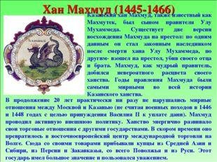 Казанский хан Махмуд, также известный как Махмутек, был сыном правителя Улу М