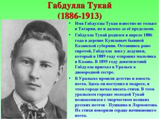 Габдулла Тукай (1886-1913) Имя Габдуллы Тукая известно не только в Татарии, н