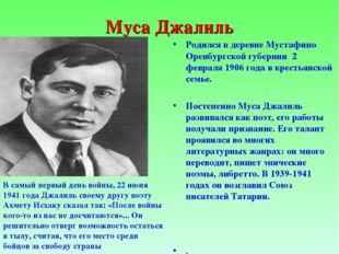 Муса Джалиль Родился в деревне Мустафино Оренбургской губернии 2 февраля 1906