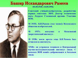 Башир Искандарович Рамеев (01.05.1918—16.05.1994) Советский учёный-изобретате