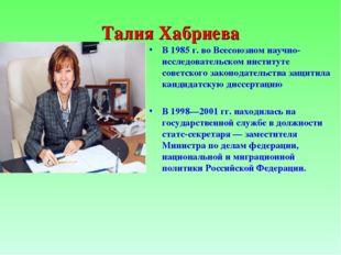Талия Хабриева В 1985 г. во Всесоюзном научно-исследовательском институте сов
