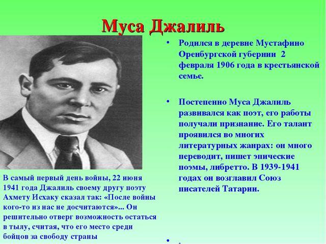Муса Джалиль Родился в деревне Мустафино Оренбургской губернии 2 февраля 1906...