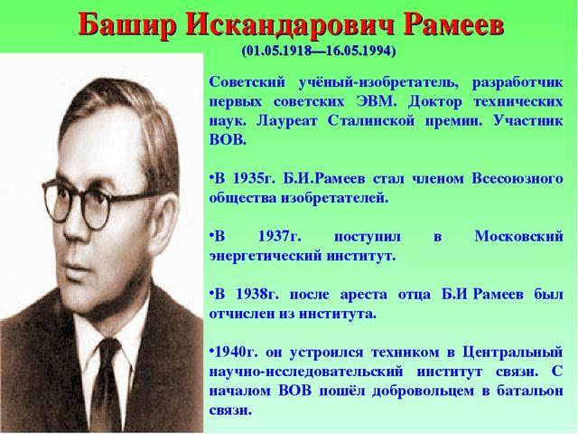 Башир Искандарович Рамеев (01.05.1918—16.05.1994) Советский учёный-изобретате...
