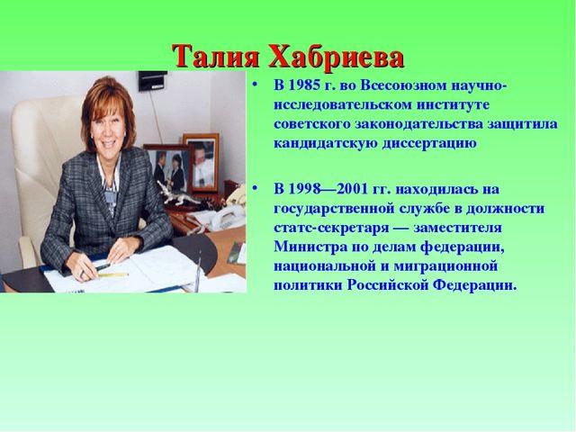 Талия Хабриева В 1985 г. во Всесоюзном научно-исследовательском институте сов...