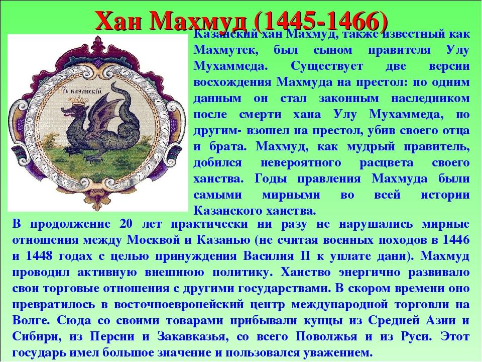 Казанский хан Махмуд, также известный как Махмутек, был сыном правителя Улу М...