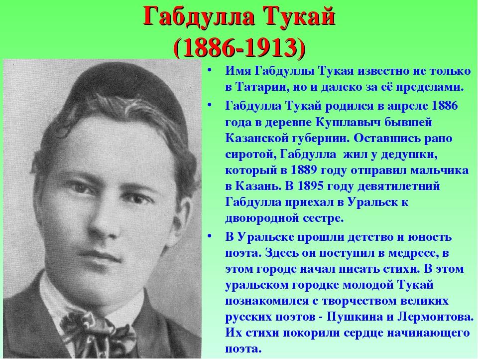 Габдулла Тукай (1886-1913) Имя Габдуллы Тукая известно не только в Татарии, н...