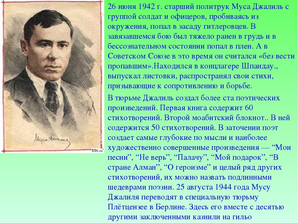 26 июня 1942 г. старший политрук Муса Джалиль с группой солдат и офицеров, пр...