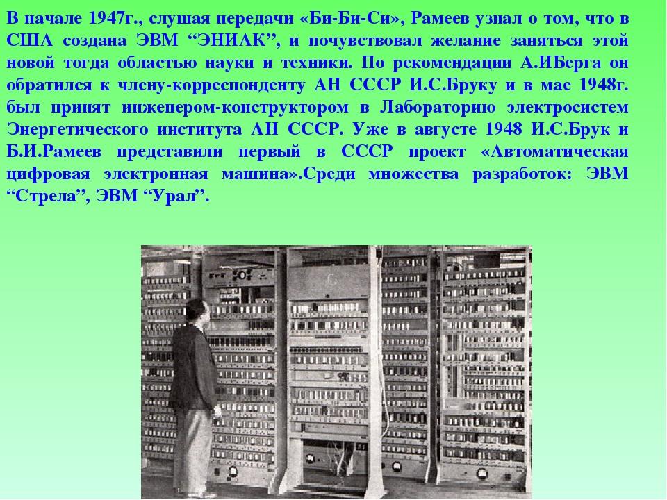 В начале 1947г., слушая передачи «Би-Би-Си», Рамеев узнал о том, что в США со...