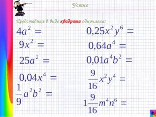 Устно Представить в виде квадрата одночлена: