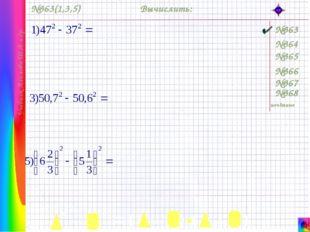 №363(1,3,5) Вычислить: Учебник Алимова Ш.А. и др. №363 №365 №364 №366 №367 №