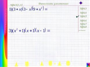Учебник Алимова Ш.А. и др. №365(1,3) Выполнить умножение: №365 №364 №363 №36