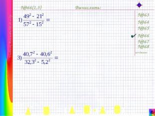 Учебник Алимова Ш.А. и др. №366(1,3) Вычислить: №365 №364 №363 №366 №367 №36