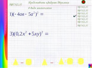 №373(1,3) Представить квадрат двучлена в виде многочлена №370(1,3) Учебник А