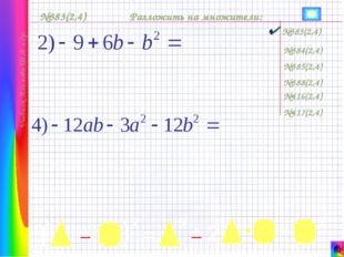 №383(2,4) Разложить на множители: №383(2,4) №385(2,4) №384(2,4) №388(2,4) №4