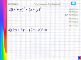 №388(2,4) №385(2,4) №416(2,4) №417(2,4) Упростить выражения: №383(2,4) №384(