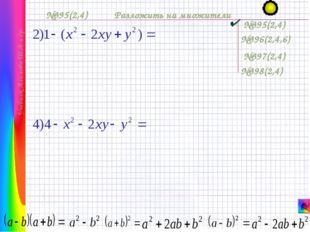 №395(2,4) №396(2,4,6) №397(2,4) №398(2,4) №395(2,4) Разложить на множители У