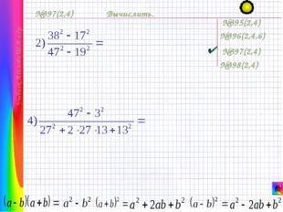 №397(2,4) Вычислить. №395(2,4) №396(2,4,6) №397(2,4) №398(2,4) Учебник Алимо
