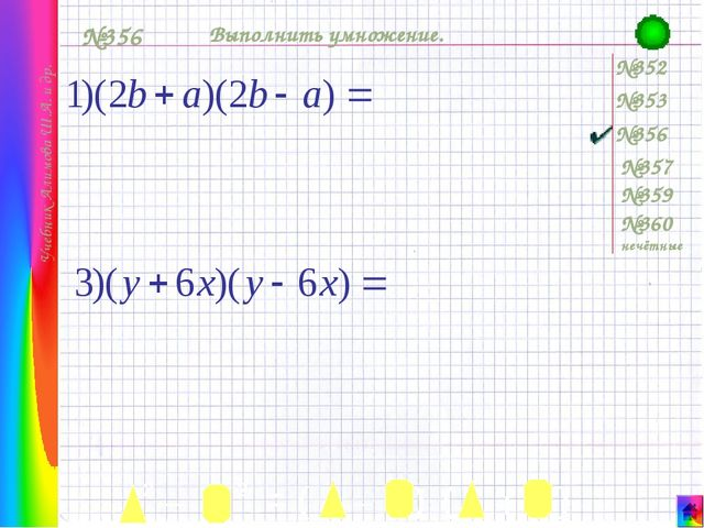 №352 №353 №356 №357 №359 №360 нечётные №356 Выполнить умножение. Учебник Али...