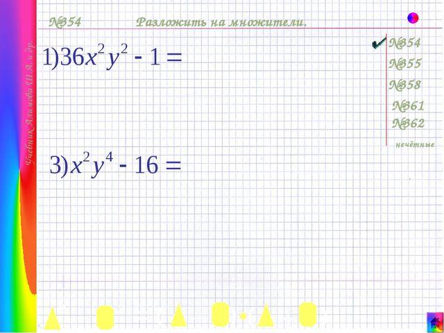 №354 №355 №358 №361 №362 №354 нечётные Учебник Алимова Ш.А. и др. Разложить...