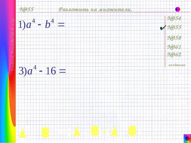 №354 №355 №358 №361 №362 №355 Учебник Алимова Ш.А. и др. нечётные Разложить...