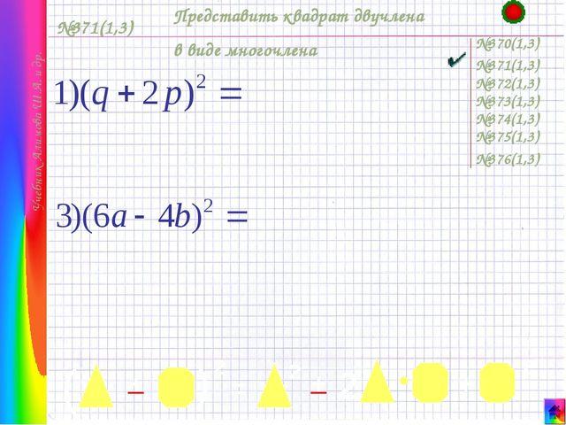 №371(1,3) Представить квадрат двучлена в виде многочлена №370(1,3) Учебник А...