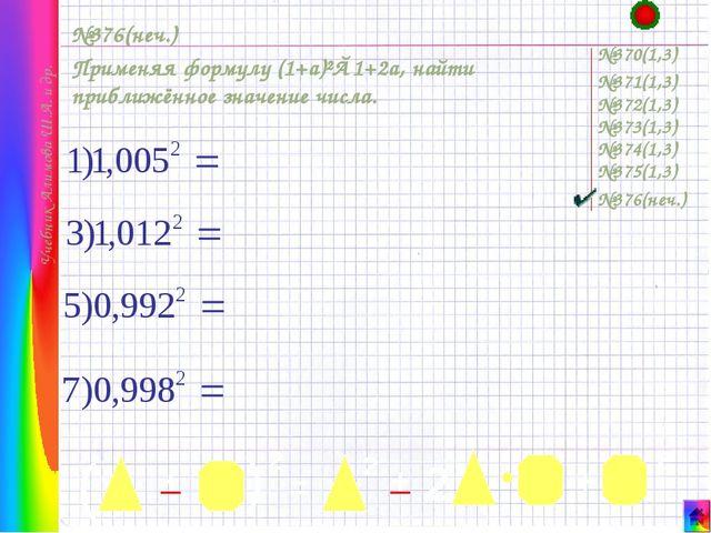 №376(неч.) Применяя формулу (1+a)²≈1+2a, найти приближённое значение числа....