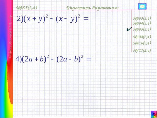 №388(2,4) №385(2,4) №416(2,4) №417(2,4) Упростить выражения: №383(2,4) №384(...
