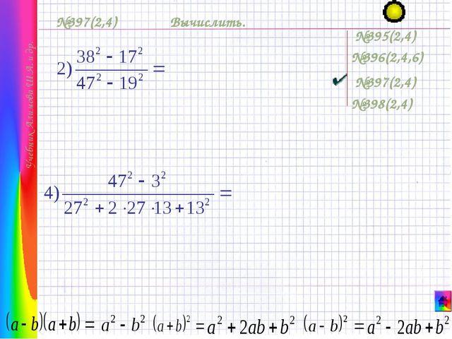 №397(2,4) Вычислить. №395(2,4) №396(2,4,6) №397(2,4) №398(2,4) Учебник Алимо...