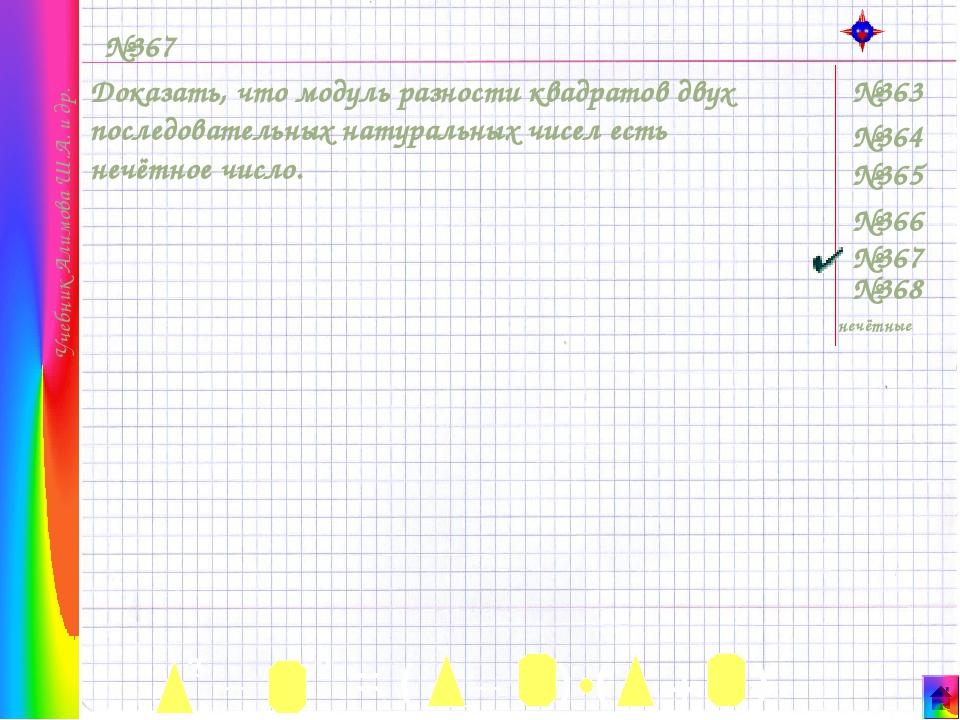 Учебник Алимова Ш.А. и др. №367 Доказать, что модуль разности квадратов двух...