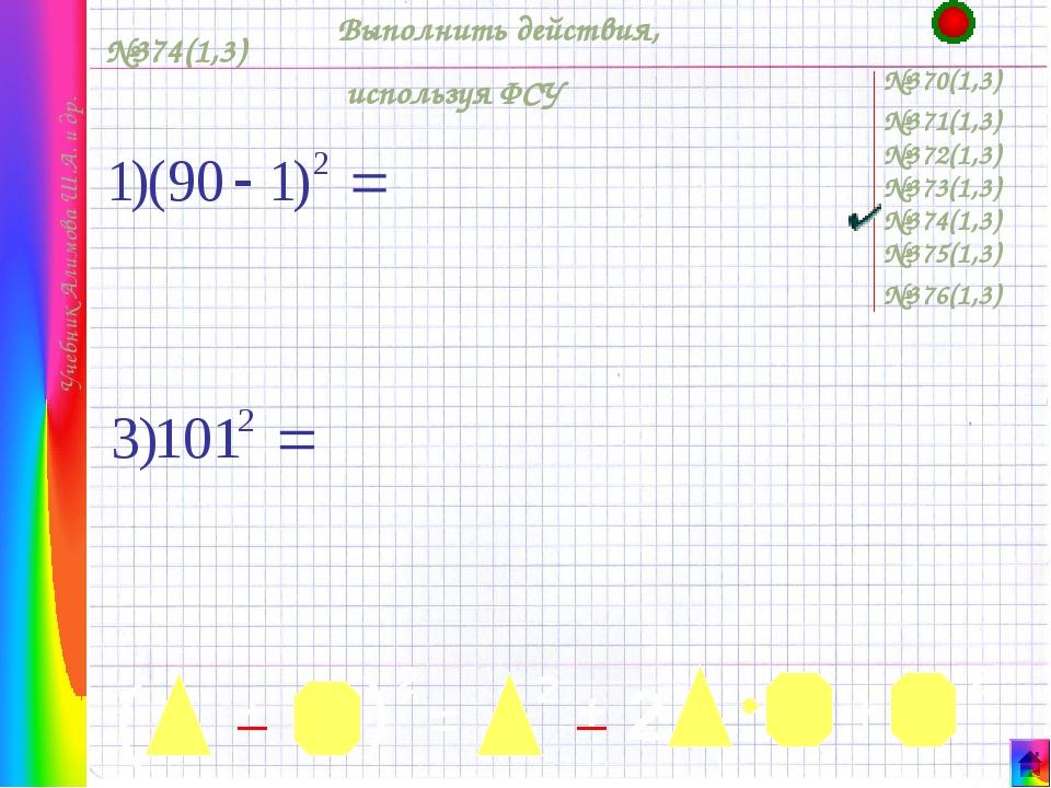 №374(1,3) Выполнить действия, используя ФСУ №370(1,3) Учебник Алимова Ш.А. и...