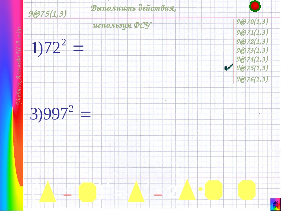 №375(1,3) №370(1,3) Учебник Алимова Ш.А. и др. №371(1,3) №372(1,3) №373(1,3)...