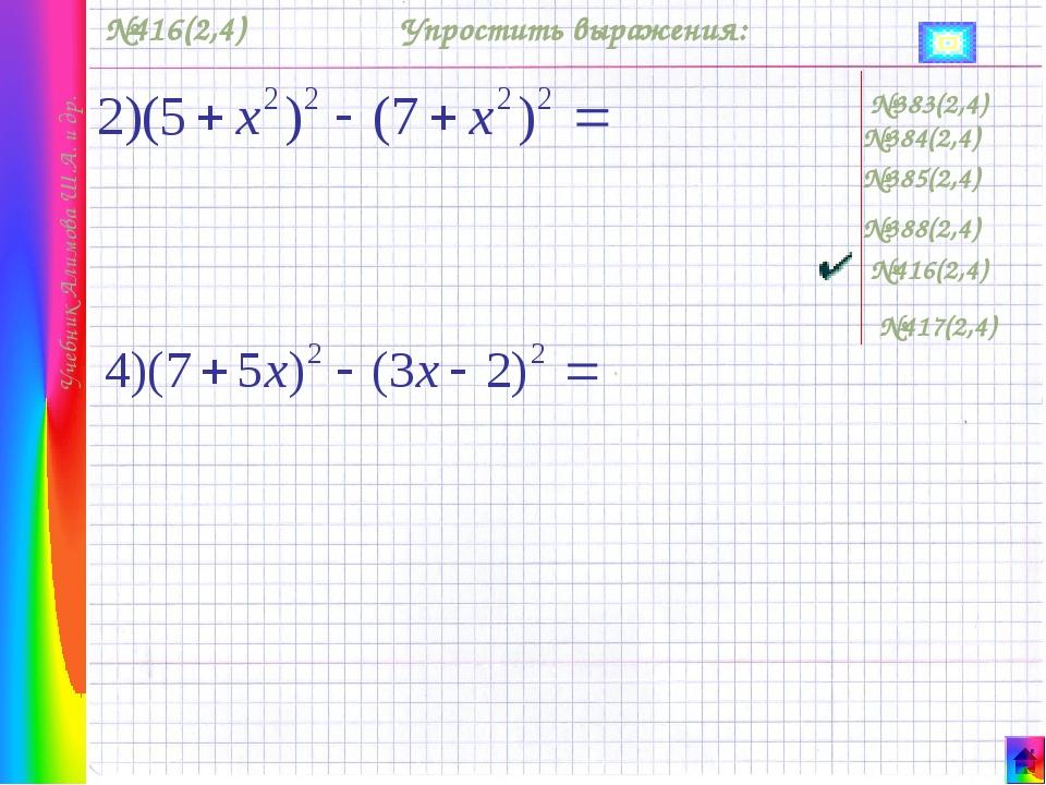 №383(2,4) №385(2,4) №384(2,4) №388(2,4) №416(2,4) №416(2,4) №417(2,4) Упрост...
