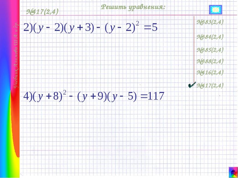 №383(2,4) №385(2,4) №384(2,4) №388(2,4) №417(2,4) №416(2,4) №417(2,4) Решить...