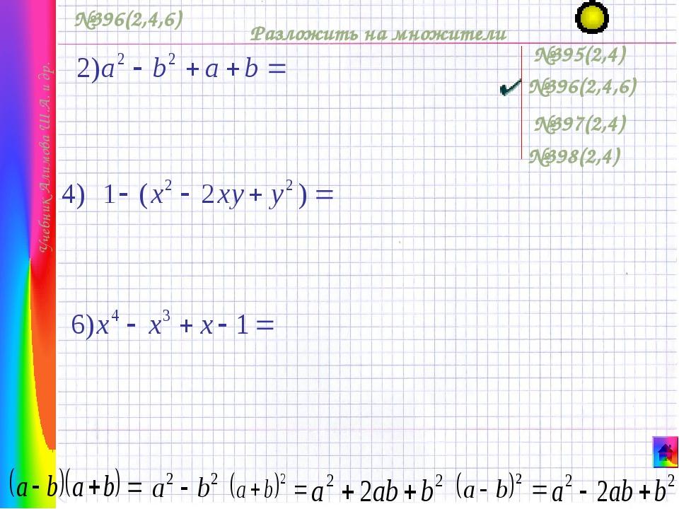 №396(2,4,6) Разложить на множители №395(2,4) №396(2,4,6) №397(2,4) №398(2,4)...