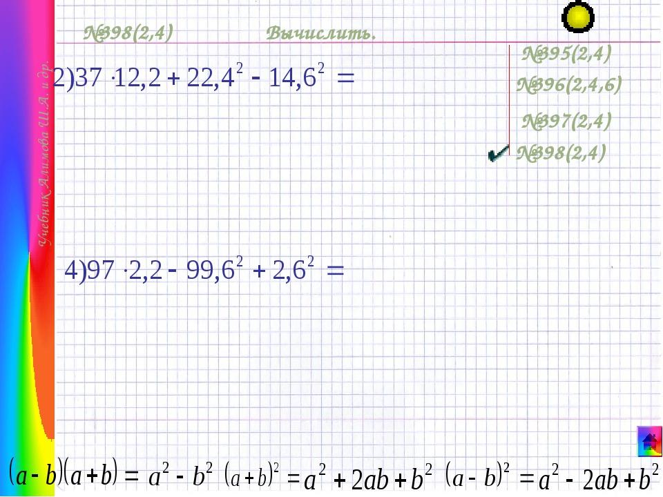 №398(2,4) Вычислить. №395(2,4) №396(2,4,6) №397(2,4) №398(2,4) Учебник Алимо...