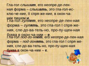 Глагол слышит, его неопределенная форма – слышать, это глагол-исключе