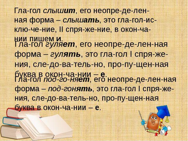Глагол слышит, его неопределенная форма – слышать, это глагол-исключе...