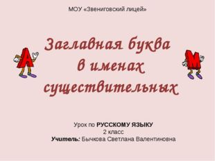 МОУ «Звениговский лицей» Урок по РУССКОМУ ЯЗЫКУ 2 класс Учитель: Бычкова Свет
