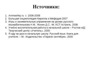 Источники: Animashky.ru c 2006-2008 Большая энциклопедия Кирилла и Мефодия 20