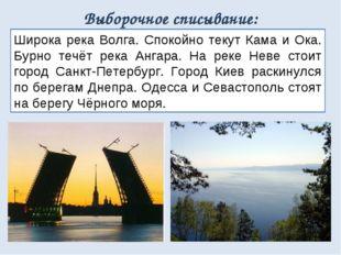Выборочное списывание: Широка река Волга. Спокойно текут Кама и Ока. Бурно те
